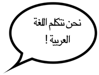 we-speak-arabic