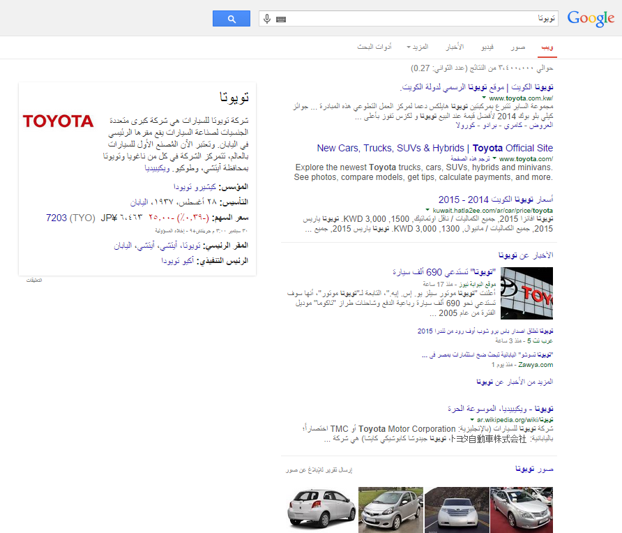 Arabic search results
