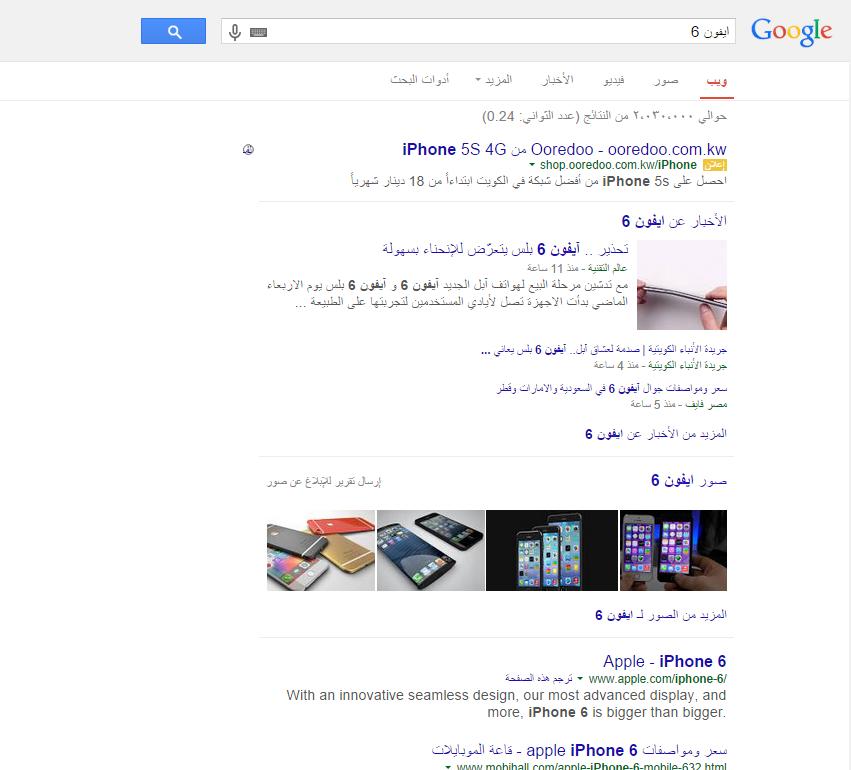 arabic search results 2