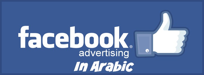 facebook advertising in arabic
