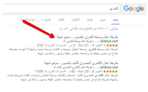Arabic recipes results