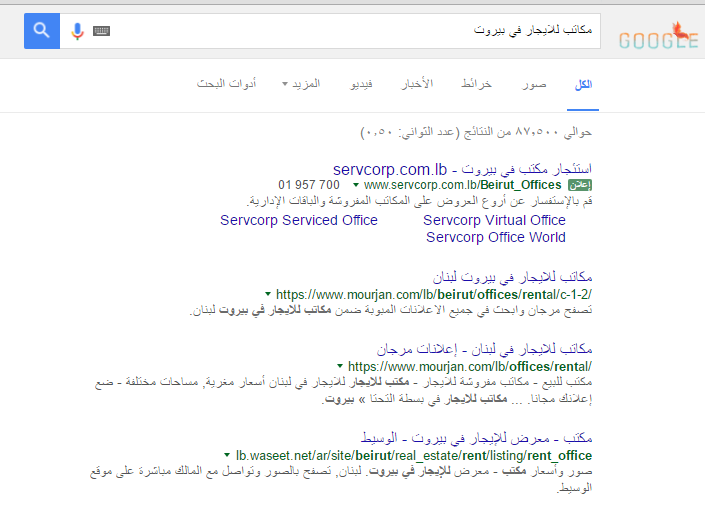 arabic search result