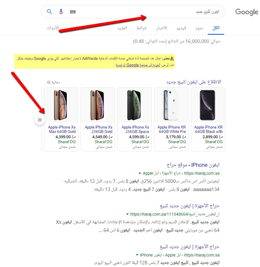 product listing ads 2019 arabic
