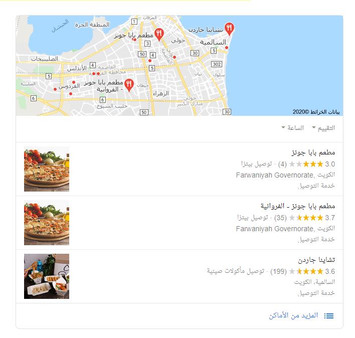 local seo kuwait