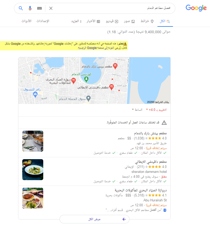 damman google search results for restaurants